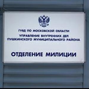 Отделения полиции Усть-Кана