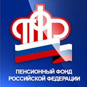Пенсионные фонды Усть-Кана