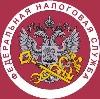 Налоговые инспекции, службы в Усть-Кане