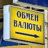 Обмен валют в Усть-Кане