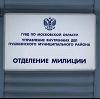 Отделения полиции в Усть-Кане