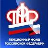 Пенсионные фонды в Усть-Кане